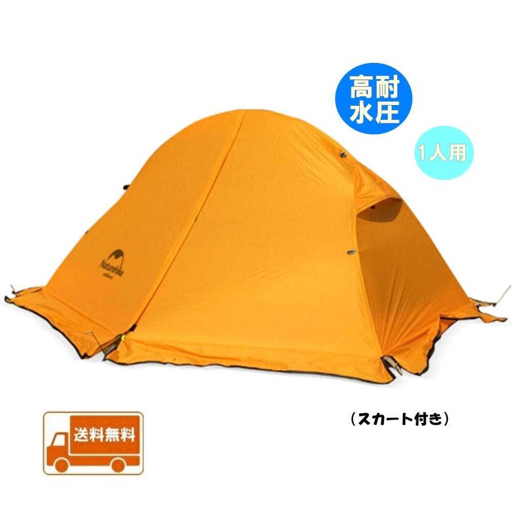 ダブルウォールワンタッチテント 1人用 スカート付き 超軽量 オレンジ Orange アウトドア キャンプ ハイキング 登山 ツーリング 防水 簡単 NatureHike ネイチャーハイク