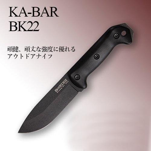 KA-BAR ケーバー BK22 シース付 アウトドア ナイフ サバイバルナイフ ハンティングナイフ アーミーナイフ キャンプナイフ ミリタリー カンパニオン ベッカー かっこいい おすすめ 頑丈 便利