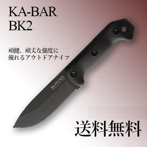 ベッカー ケーバー かっこいい アウトドア 携帯 万能 おすすめ シースナイフ 頑丈 BK16 サバイバル ベルト 小型 鋼材 便利 ナイフ シース付 KA-BAR ショート