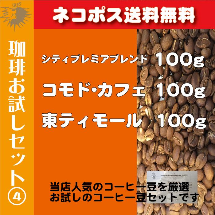【コーヒー豆 お試しセット(4)】【送料無料】[シティプレミアムブレンド,コモド・カフェ,東ティモール コーヒー豆 各100g]3種類の自家焙煎レギュラーコーヒー コーヒー豆(珈琲豆)お試しセット