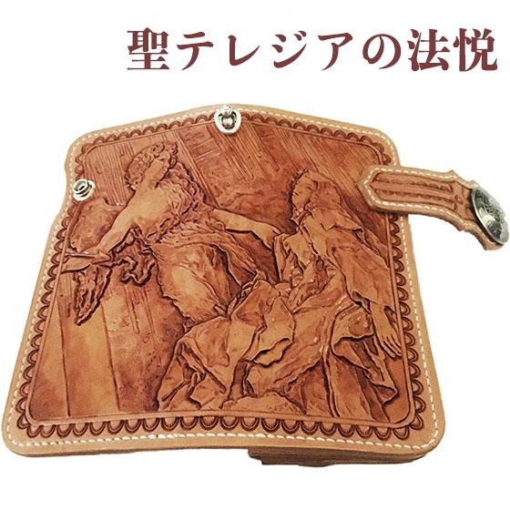 カービング ウォレット 聖テレジアの法悦 深彫り カービング財布 バイカーズウォレット レザークラフト レザーウォレット