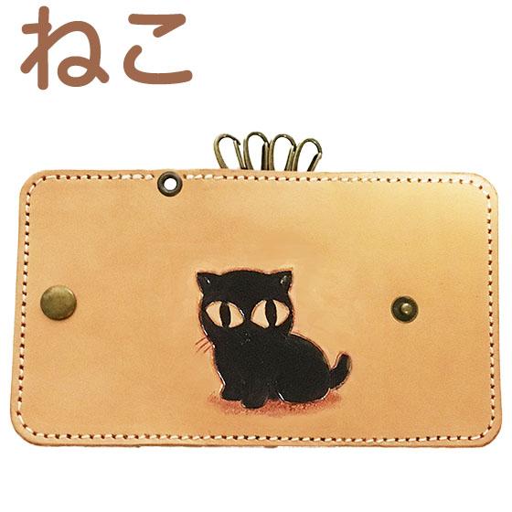 猫 黒猫 キーケース 革 レディース かわいい ガン視ねこ 本革 名入れ可 カービングキーケース ねこ cat keycase 猫グッズ ブラックキャット ねこ雑貨