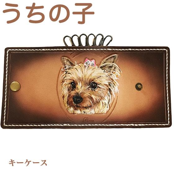 ウチの子 キーケース 革 レディース メンズ かわいい 犬 ねこ ペットグッズ 本革 名入れ可 カービングキーケース オーダーメイドキーケース プレゼント 女性