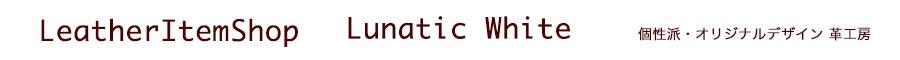 Leather Item Shop Lunatic White:カービングウォレット等、高品質なレザークラフトの製造販売