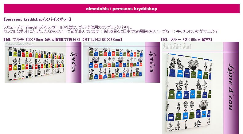 패브릭 패널 almedahls 아르메다르 perssons kryddskap 스파이스 포트 30×30×2 cm 1매 북유럽 스웨덴 세균이 고분자물질을 생합성하는지 사용 패브릭 보드・우드 패널
