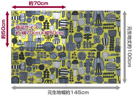 Sample half & half cut cloth marimekko Marimekko PUUTARHURIN PARHAAT プータルフリン パルハート 70 × 50 cm Scandinavian fabrics / cloth