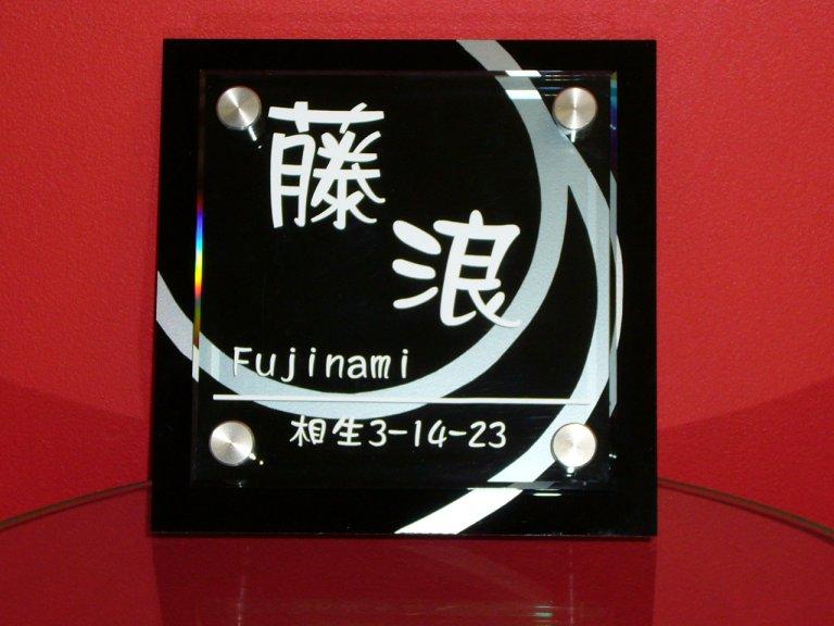 5☆大好評 ブラックアクリル板の上に模様を貼付さらにガラス色のアクリル板を重ねその上にカッティングシートで文字を張ります 購入 格安 縦180×横180×高さ22 デザイン表札