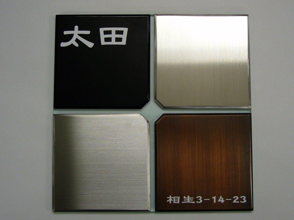 ガラス色のアクリル板の上に黒やブロンズメッキを施したステンレス板とヘアライン処理をしたステンレス板を張り合わせ その上にカッティングシートで文字を張ります 迅速な対応で商品をお届け致します デザイン表札アクリル 縦180×横180×高さ7 セール開催中最短即日発送 ステンレス表札