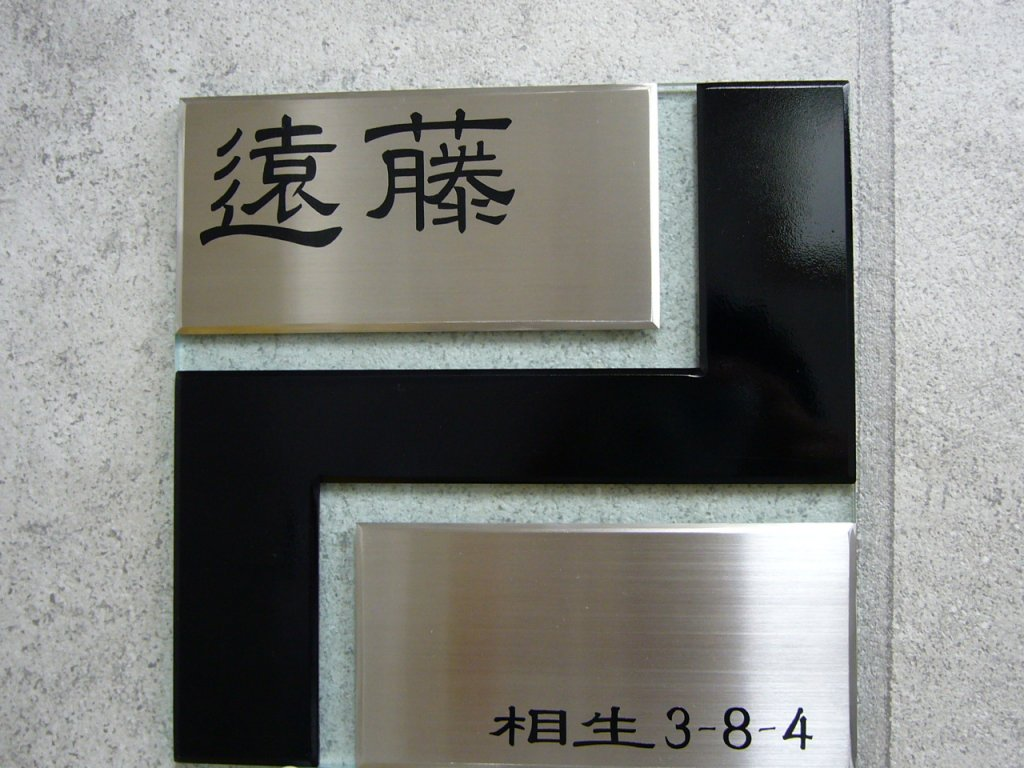 Design nameplate acrylic + stainless steel nameplate ( vertical 180 ×  horizontal 180 x height 7 )