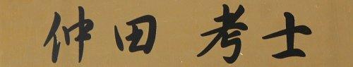 金メッキを施したステンレスの板にカッティングシートで文字を張ります 注目ブランド メーカー再生品 仕上がりも美しく個性的なデザインも楽しむことが出来ます 210×40サイズ ステンレス金メッキ加工表札