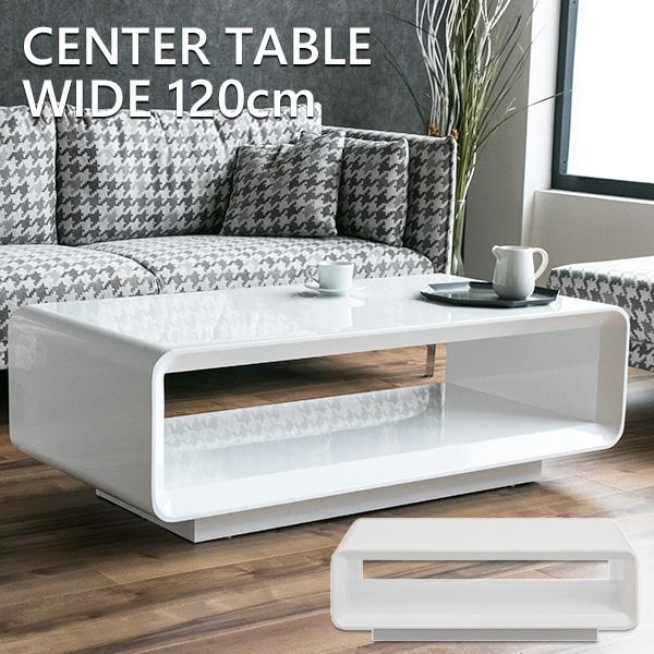 【アウトレット1台限定】 センターテーブル 高級感 モダン 白 テーブル ホワイト 高級 真っ白 120 おしゃれ ハイグロス 長方形 ローテーブル リビングテーブル シンプル モノクロ スタイリッシュ