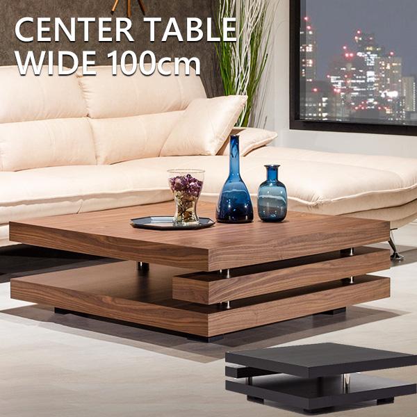 【送料無料】 センターテーブル モダン 正方形 ブラック ウォールナット ブラウン テーブル 100 ローテーブル おしゃれ 高級感 木製 黒 397E リビングテーブル 四角 ウォルナット オーク シンプル スタイリッシュ