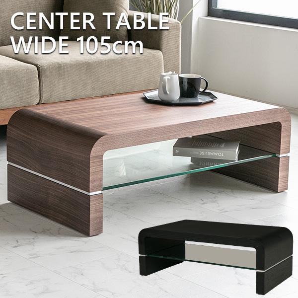 【送料無料】 センターテーブル 高級感 モダン ブラック ウォールナット 105 テーブル ローテーブル ブラウン ガラス 曲線 湾曲 北欧 おしゃれ 木製 黒 シンプル スタイリッシュ リビングテーブル 長方形 ロータイプ