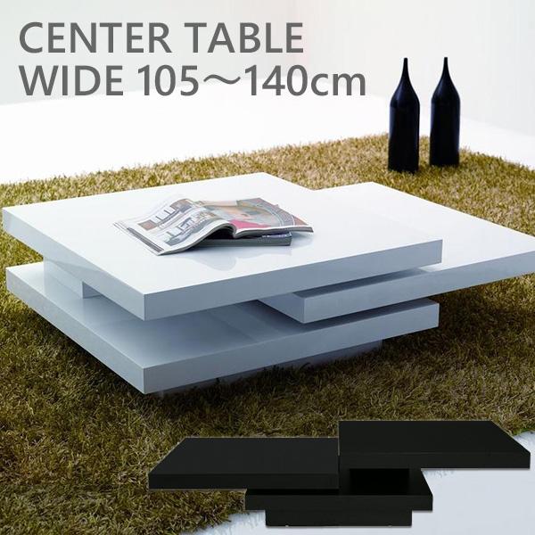 【送料無料】 センターテーブル おしゃれ 高級感 回転 ホワイト ブラック テーブル ローテーブル 105 140 白 黒 回転式 四角 リビングテーブル 伸縮 伸長式 エクステンション モダン 北欧