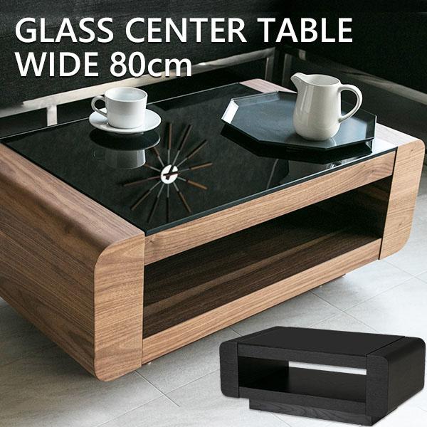 【送料無料】 センターテーブル 高級感 長方形 モダン ブラック ウォールナット 80 テーブル ローテーブル ブラウン ガラス ガラステーブル ガラス製 サイドテーブル おしゃれ 木製 黒 スタイリッシュ リビングテーブル ロータイプ