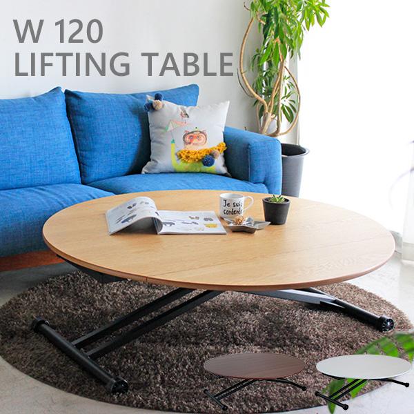 【送料無料】 センターテーブル 昇降式 丸形 調節 ホワイト ウォールナット ナチュラル 120 昇降テーブル ローテーブル ブラウン ダイニングテーブル ハイグロス おしゃれ 木製 白 スタイリッシュ リビングテーブル 応接テーブル
