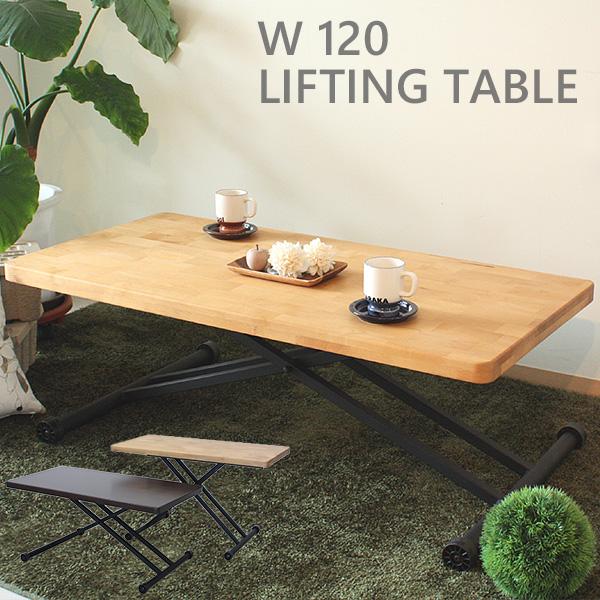 【送料無料】 センターテーブル 昇降式 長方形 無垢材 調節 ブラウン ウォールナット ナチュラル 120 昇降テーブル ローテーブル シンプル 天然木 おしゃれ 木製 スタイリッシュ リビングテーブル 高さ 応接テーブル 車輪