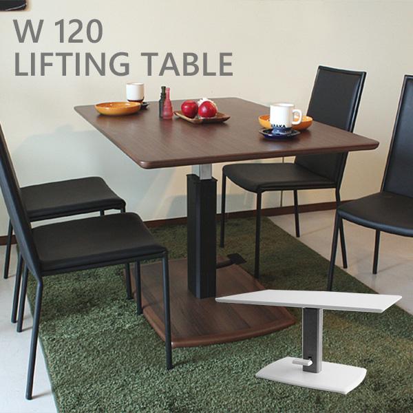 【送料無料】 ダイニングテーブル 昇降式 長方形 調節 ホワイト ウォールナット 120 昇降テーブル ローテーブル ブラウン センターテーブル ハイグロス おしゃれ 木製 白 スタイリッシュ リビングテーブル 応接テーブル