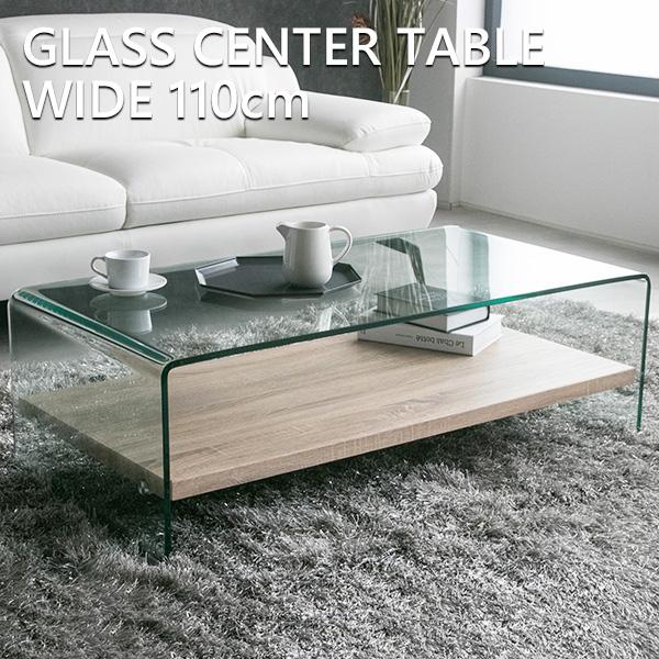 【送料無料】 センターテーブル 高級感 ガラス オールガラス 全面 モダン 棚付き 曲げガラス 110 テーブル ローテーブル ガラステーブル ガラス製 リビングテーブル 透明 おしゃれ クリアガラス スタイリッシュ