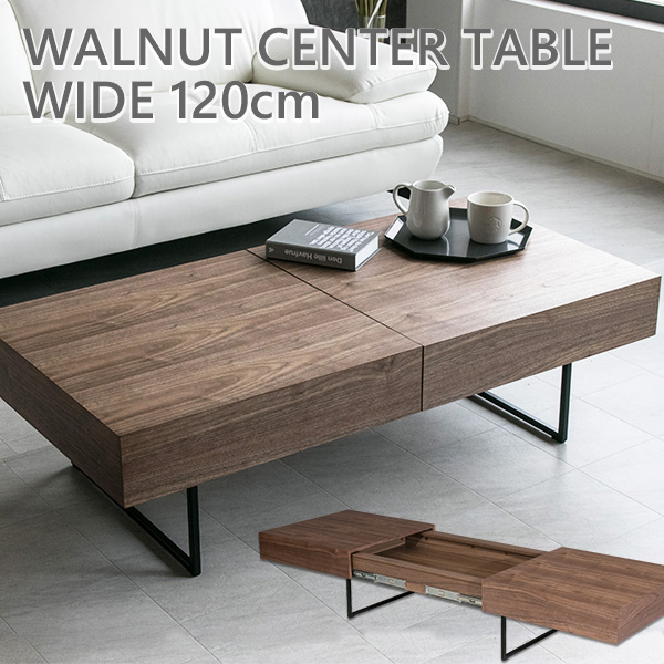 【送料無料】 センターテーブル 高級感 ウォールナット おしゃれ 120 コーヒーテーブル 北欧 モダン アイアン ローテーブル ウォルナット テーブル 木製 リビングテーブル 収納付き