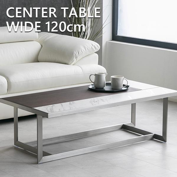【送料無料】 センターテーブル 高級感 ウォールナット 大理石柄 マーブル 白 ホワイト モダン ブラウン 120 セラミック テーブル ローテーブル ステンレス シルバー リビングテーブル おしゃれ スタイリッシュ