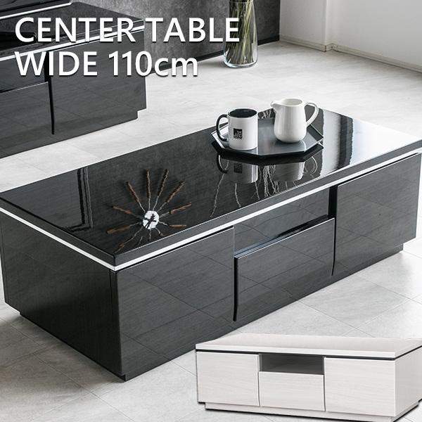 【送料無料】 センターテーブル 高級感 モダン ブラック ホワイト 黒 白 テーブル 110 ローテーブル ハイグロス 鏡面 おしゃれ 高級 木 収納付き 引き出し スタイリッシュ シンプル 長方形