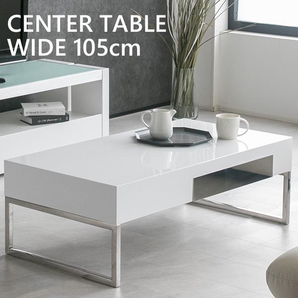 【送料無料】 センターテーブル 高級感 長方形 モダン ホワイト 白 おしゃれ 105 テーブル ローテーブル 引き出し ステンレス ハイグロス 鏡面 木製 スタイリッシュ リビングテーブル 応接テーブル 白テーブル