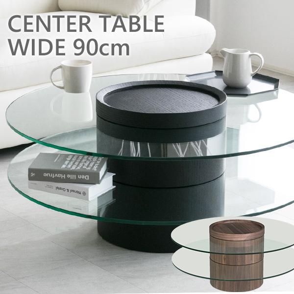 【送料無料】 センターテーブル 丸 高級感 ガラス モダン ブラック 90 テーブル 円形 ローテーブル ガラステーブル ウォールナット 北欧 おしゃれ クリアガラス 木製 黒 スタイリッシュ リビングテーブル ロータイプ