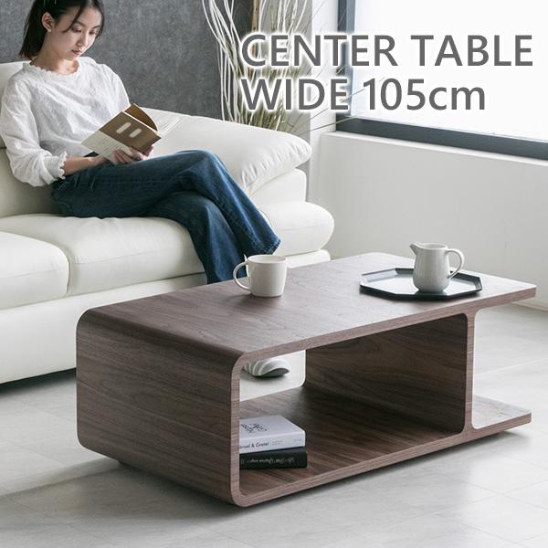 【送料無料】 センターテーブル ウォールナット 高級感 長方形 モダン ブラウン 105 テーブル ウォルナット ローテーブル 北欧 おしゃれ 木製 スタイリッシュ リビングテーブル ロータイプ