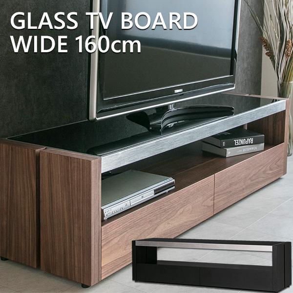 【送料無料】 テレビボード ガラス製 木製 高級 おしゃれ 160 テレビ台 ガラス 引き出し 収納付き モダン 高級感 ウォールナット ブラウン ブラック 黒 シンプル スタイリッシュ シルバー