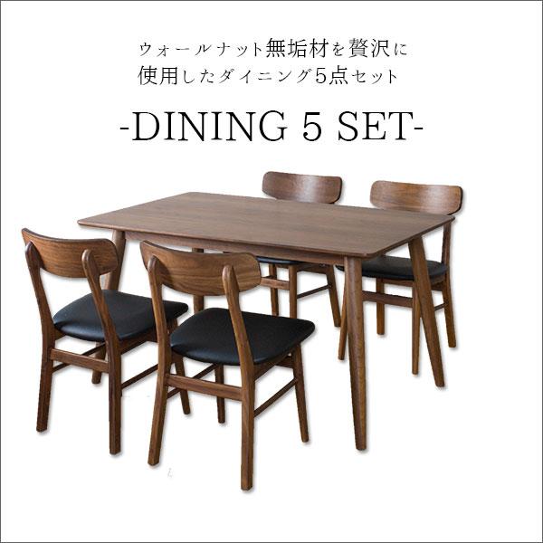 【送料無料】 ダイニングテーブルセット 4人 135 ダイニングセット 5点 ウォールナット 無垢 おしゃれ 北欧 4人掛け 食卓セット