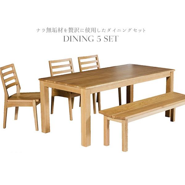 【送料無料】 ダイニングセット 5人 6人 無垢 楢 ナラ ベンチ 180 ダイニングテーブルセット 5点 高級 北欧 5人掛け 食卓セット