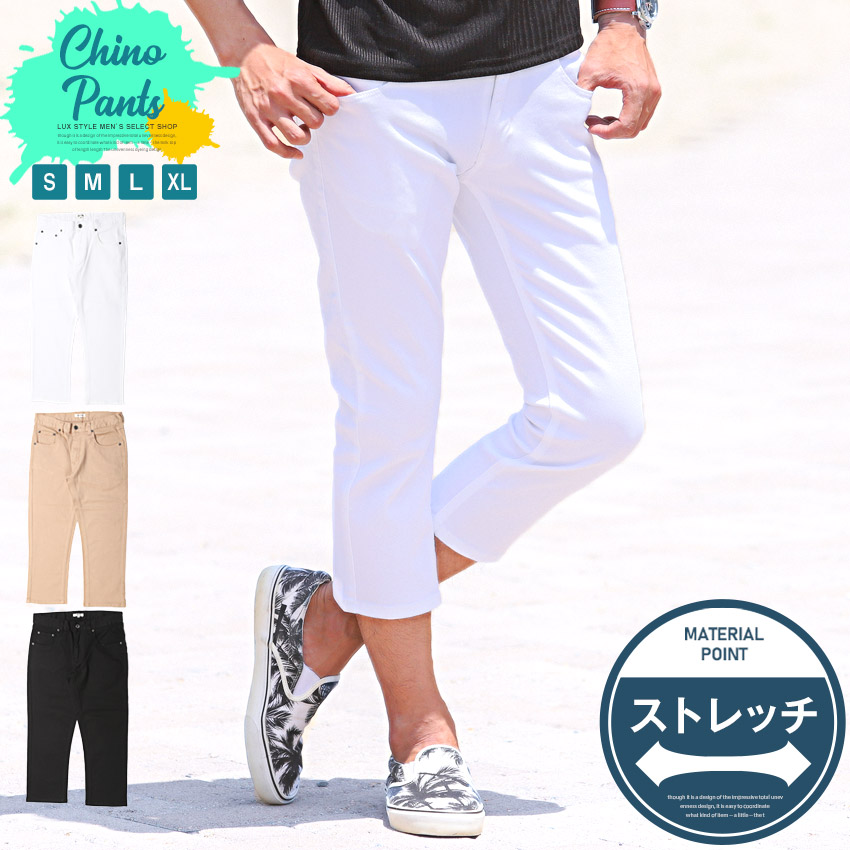 75418cbe9 LUX STYLE: Cropped pants chino pants men stretch slim skinny pants ...