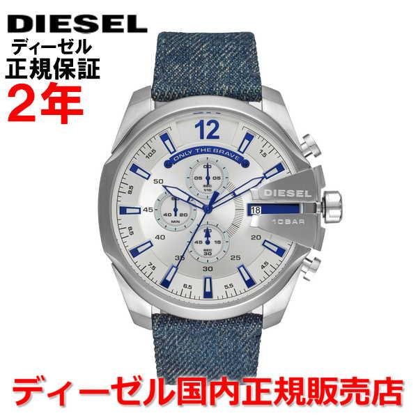 【国内正規品】DIESEL ディーゼル メンズ 腕時計 ウォッチ MEGA CHIEF メガチーフ DZ4511