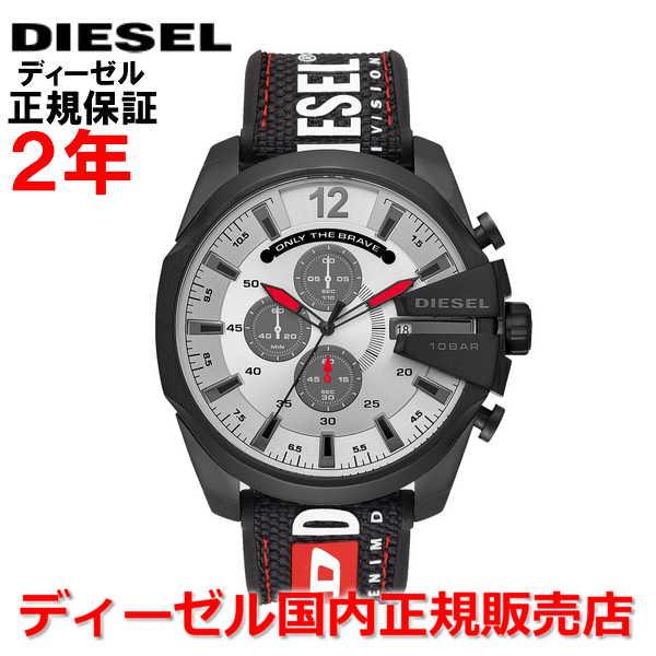 【国内正規品】DIESEL ディーゼル メンズ 腕時計 ウォッチ MEGA CHIEF メガチーフ DZ4512