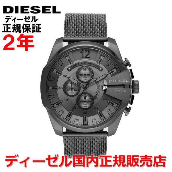 【国内正規品】DIESEL ディーゼル 腕時計 ウォッチ メンズメガチーフ MEGA CHIEF DZ4527