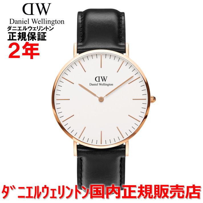 【国内正規品】Daniel Wellington ダニエルウェリントン 腕時計 ウォッチ メンズ レディース Classic Sheffield/クラシックシェフィールド 40mm 0107DW