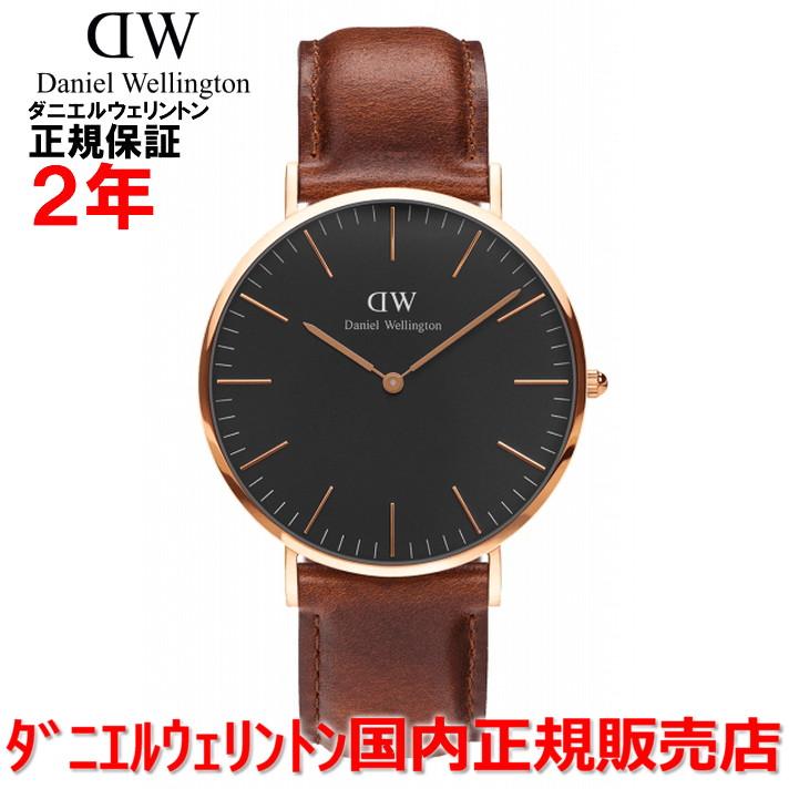 【国内正規品】Daniel Wellington ダニエルウェリントン 腕時計 ウォッチ メンズ レディース Classic Black/クラシックブラック St. Mawes/セントモーズ 40mm DW00100124