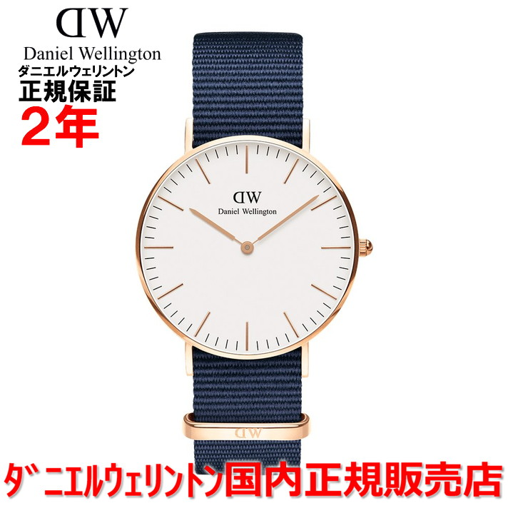 【国内正規品】Daniel Wellington ダニエルウェリントン 腕時計 ウォッチ メンズ レディース Classic Bayswater/クラシックベイズウォーター 36mm DW00100279