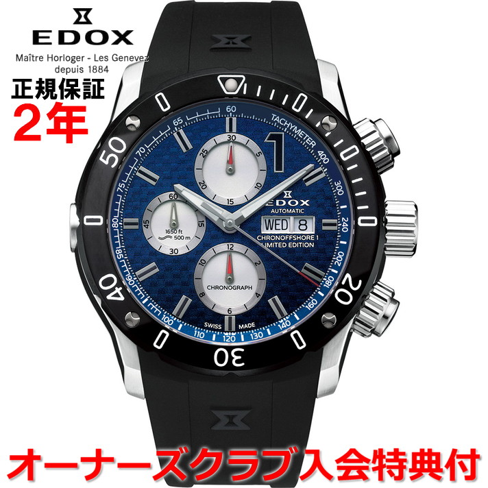 【国内正規品】【限定モデル/替ベルト付き】EDOX エドックス クロノオフショア1 CHRONOFFSHORE-1 メンズ 腕時計 自動巻き 01122-3-BUIN2