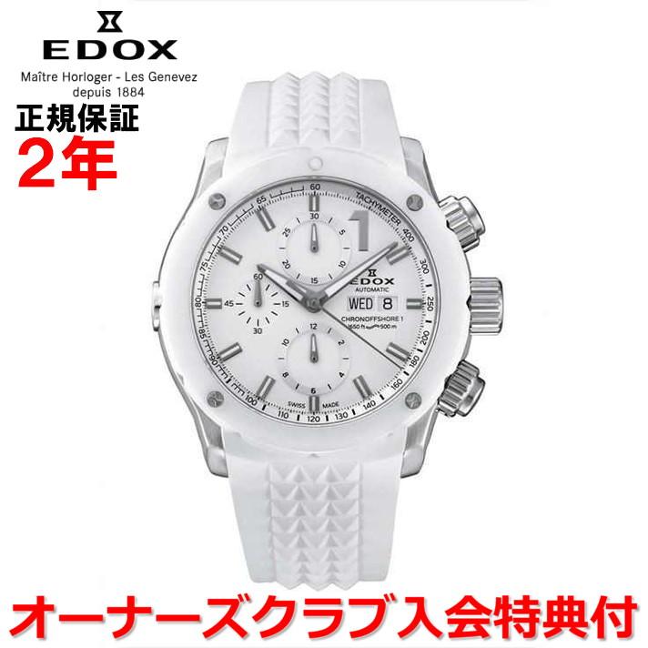 【国内正規品】EDOX エドックス クロノオフショア1 CHRONOFFSHORE-1 メンズ 腕時計 自動巻き 01122-3B1-BIN1-S