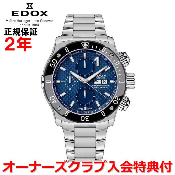 【国内正規品】EDOX エドックス クロノオフショア1 CHRONOFFSHORE-1 メンズ 腕時計 自動巻き 01122-3M-BUIN