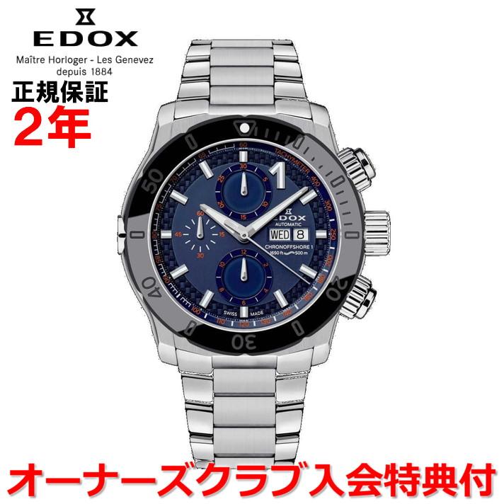 【国内正規品】EDOX エドックス クロノオフショア1 CHRONOFFSHORE-1 メンズ 腕時計 自動巻き 01122-3NM-BUINO