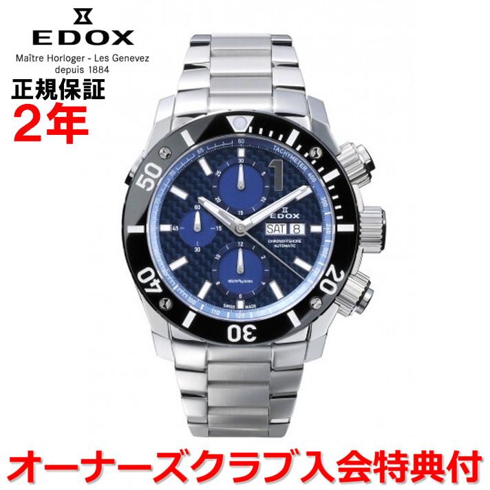 【国内正規品】EDOX エドックス クロノオフショア1 CHRONOFFSHORE-1 メンズ 腕時計 自動巻き 01115-3-BUIN