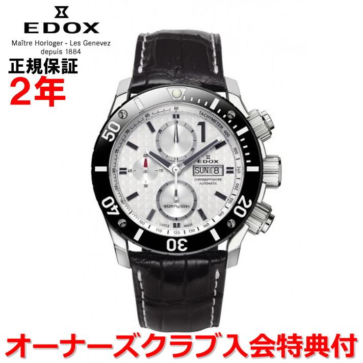 【国内正規品】EDOX エドックス クロノオフショア1 CHRONOFFSHORE-1 メンズ 腕時計 自動巻き 01114-3-BIN-L