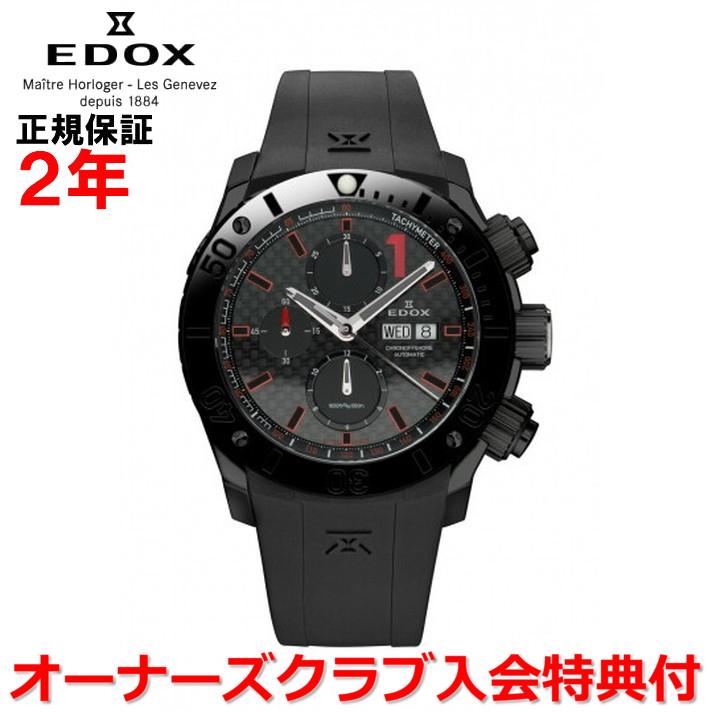 【国内正規品】EDOX エドックス クロノオフショア1 CHRONOFFSHORE-1 メンズ 腕時計 自動巻き 01114-37N-NRO