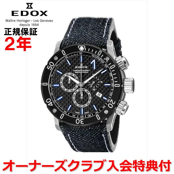 【国内正規品】EDOX エドックス クロノオフショア1 CHRONOFFSHORE-1 メンズ 腕時計 クオーツ 10221-3-NIBU2-D