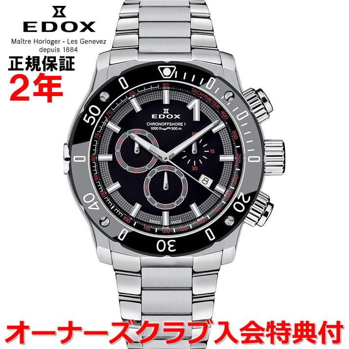【国内正規品】EDOX エドックス クロノオフショア1 CHRONOFFSHORE-1 メンズ 腕時計 クオーツ 10221-3M-NIN