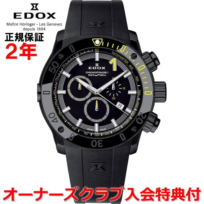 【国内正規品】EDOX エドックス クロノオフショア1 CHRONOFFSHORE-1 メンズ 腕時計 クオーツ 10221-37N-NINJ