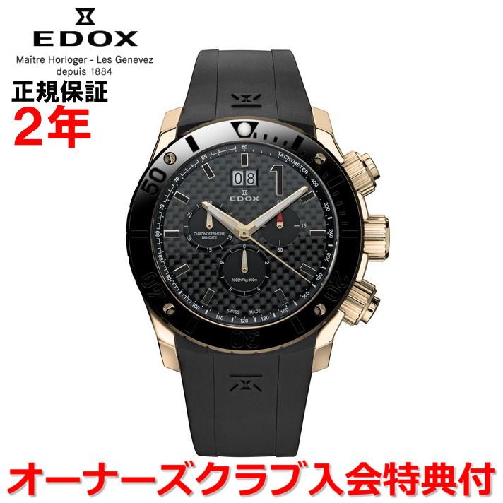 【国内正規品】EDOX エドックス クロノオフショア1 CHRONOFFSHORE-1 メンズ 腕時計 クオーツ 10020-37R-NIR